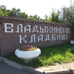 Вход на Владыкинское кладбище