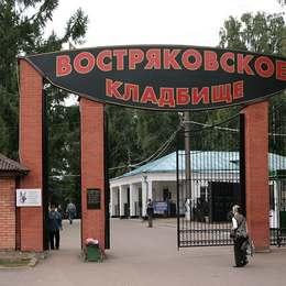 Вход на Востряковское кладбище