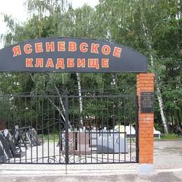 Вход на Ясеневское кладбище