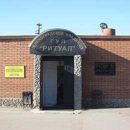 Администрация Зеленоградского кладбища