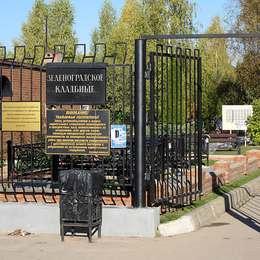 Вход на Зеленоградское кладбище